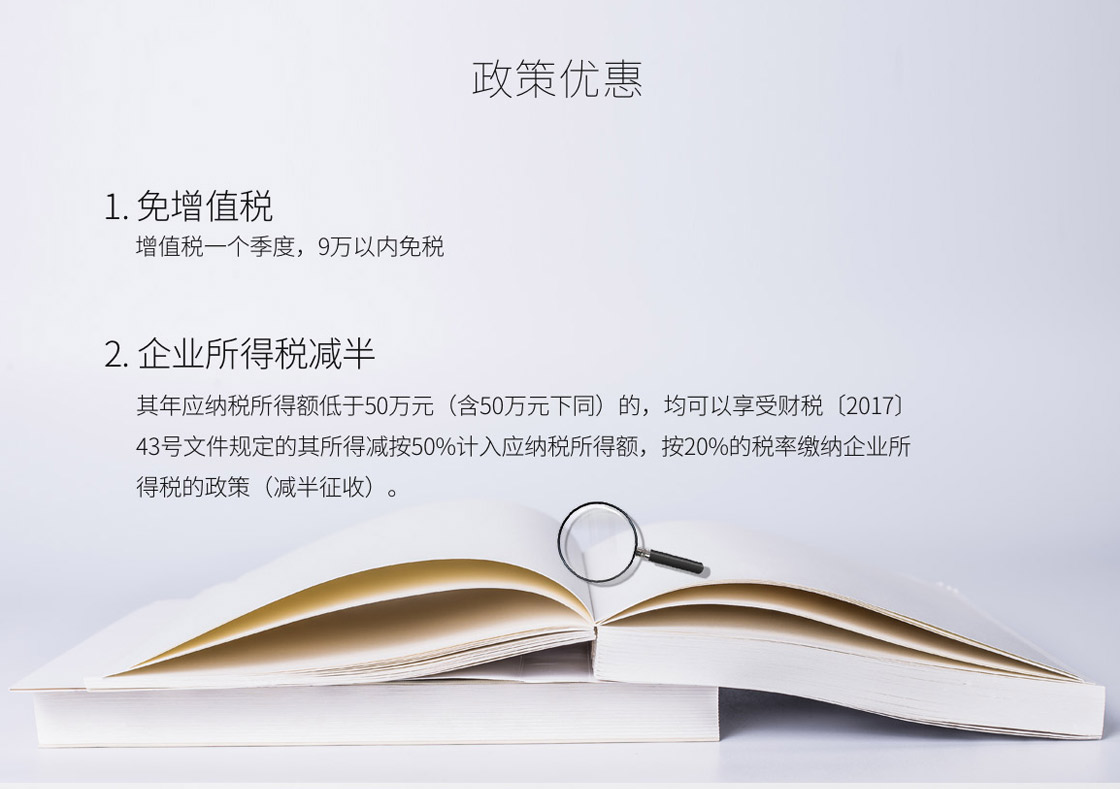 广州注册有限公司